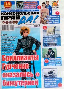 COLOR komsomolskaia pravda ludmila gurcenco